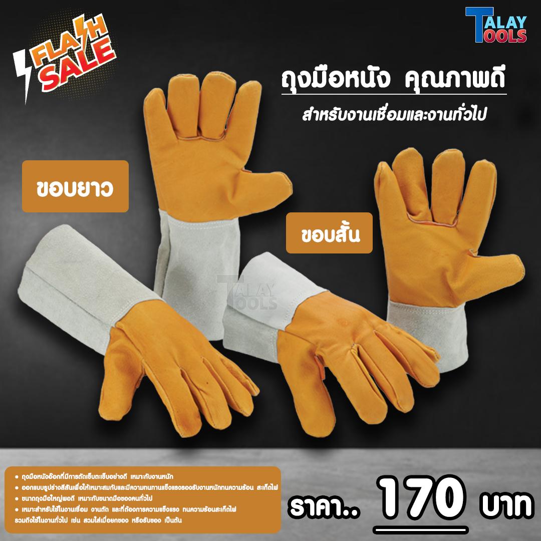 ถุงมือหนัง สำหรับงานเชื่อมและงานทั่วไป GL01-001
