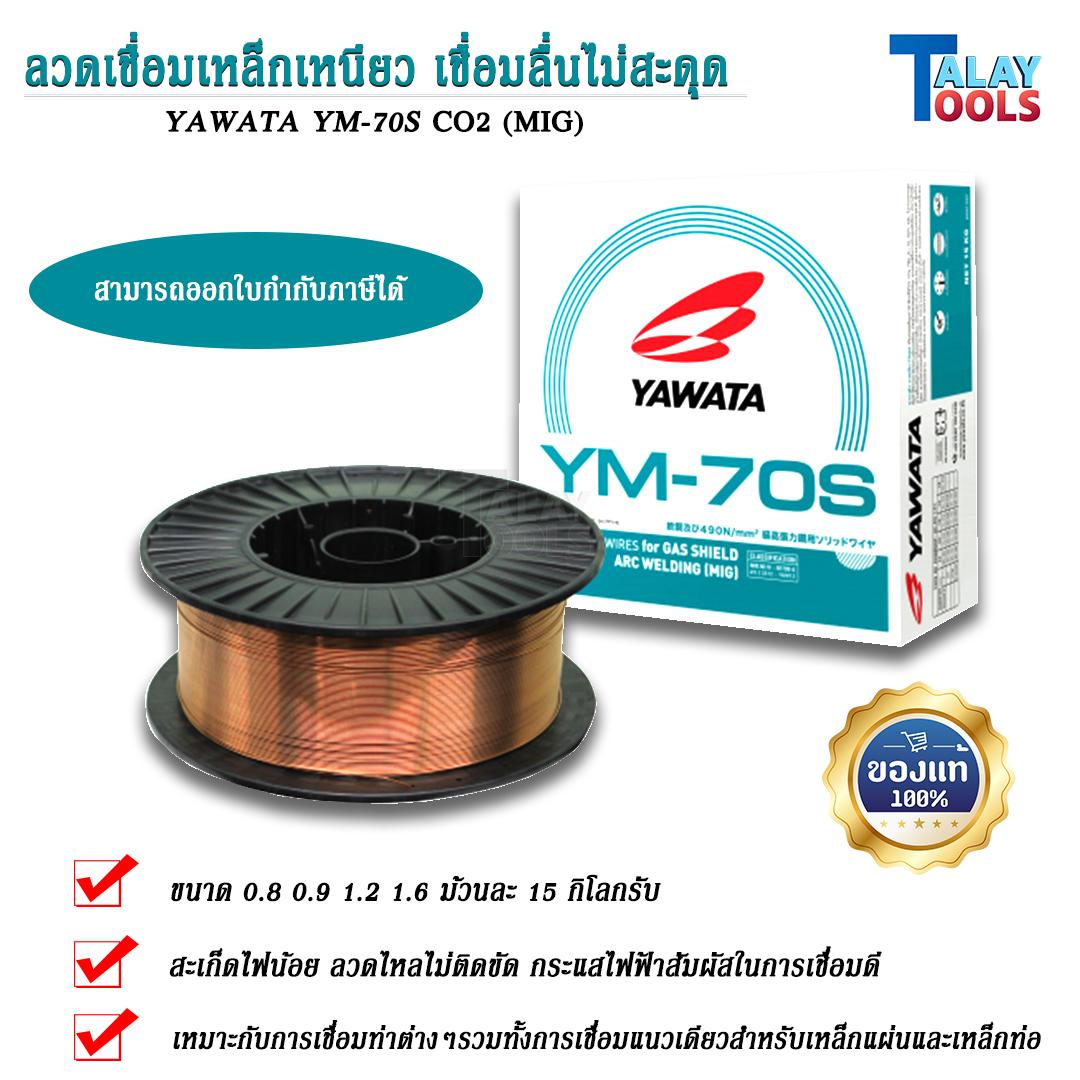 ลวดเชื่อมเหล็กเหนียว CO2 (MIG) YAWATA YM-70S